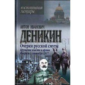 Général DENIKINE A.I. : Mémoires février – septembre 1917 (ru)