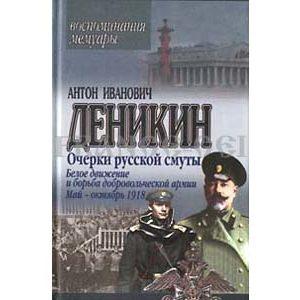 Général DENIKINE A.I. : Mémoires mai – octobre 1918 (en russe)