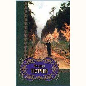 Tyutchev Fedor : La poésie lyrique russe (en russe)