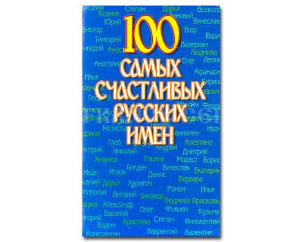 Les 100 meilleurs prénoms russes (russe)