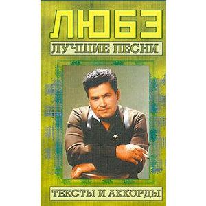 Les meilleures chansons de LYUBE (russe)