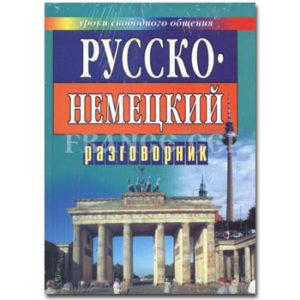 Guide de conversation Russe-Allemand (russe)