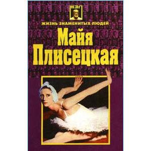 Maïa Plissetskaïa (en russe)