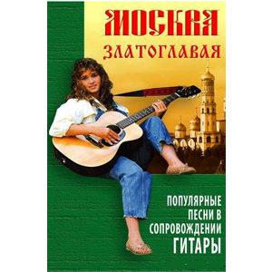 Chansons russes pour guitare : notes et tablatures (en russe)