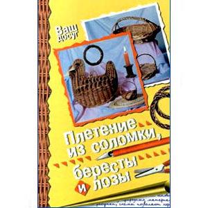 Le tressage en beresta, osier, paille (en russe)