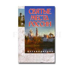 Guide des lieux saints de la Russie (russe)