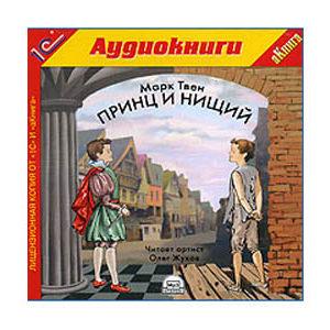 MP3 – Écoutons en russe : TWAIN Mark : Le Prince et le pauvre 9h