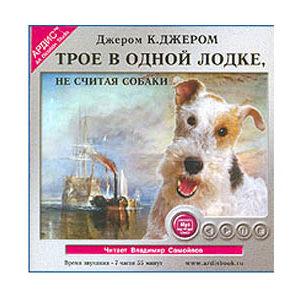 Mp3 Ecoutons en russe Jerome K.  : 3 hommes dans un bateau 7h