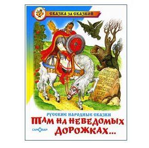 Afanassiev Alexandre : Contes russes (en russe) Tam na