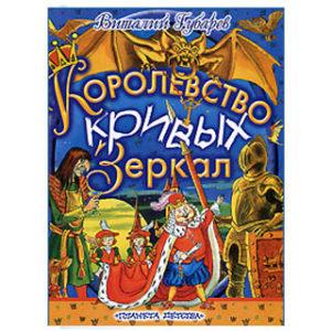 Album illustré : GOUBAREV : Royaume de miroires déformés (russe)