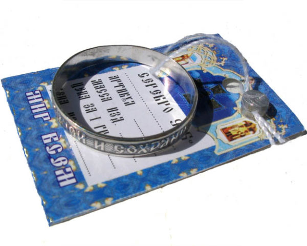 Bag1(T=18,5) – Bague en argent gravée 'Sokhrani, spasi, Gospodi'