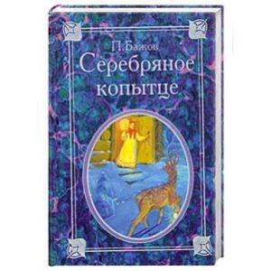 Bajov Pavel : Sabot d'Argent. Contes (en russe)