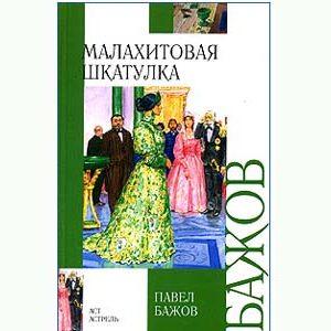 Bajov Pavel : Contes de l'Oural 'Malakhitovaia chkatulka', russe