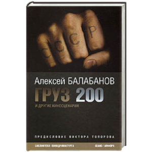 Livre : Balabanov : Scénario (Cargaison 200, Brat, etc) en russe