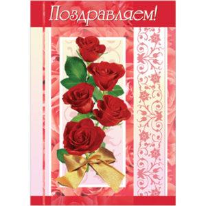 Carte001 – Carte Géante russe de luxe 'Meilleurs Voeux' / 50cm!