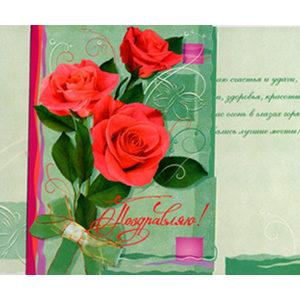 Carte14 – Carte russe de luxe 'Meilleurs Voeux' Grande rose