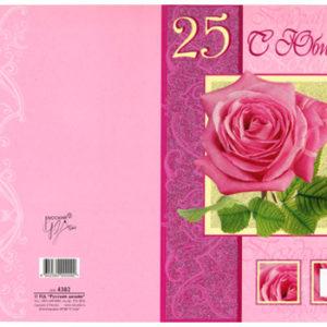 Carte23 -Carte 'Meilleurs Voeux pour un jubilé d'argent, 25 ans!