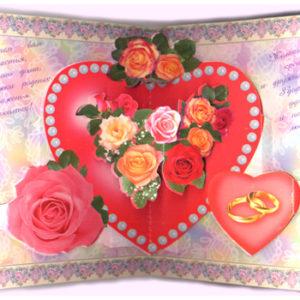 Carte26 – Carte en volume Soyez Heureux! Heureux Mariage !