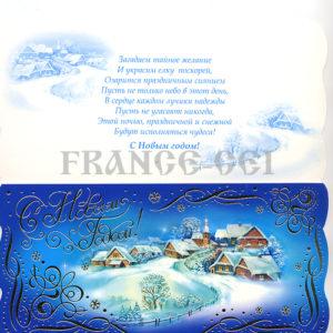 CarteN02 – Carte russe de luxe 'Bonne Année!'