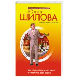 Chilova Julia : Comment avoir un homme comme un plat (ru)