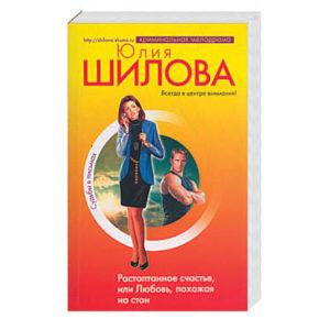 Chilova Julie : Le bonheur pietiné (en russe) Rastoptannoe