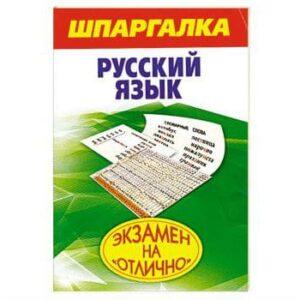 Chpargalka (langue russe) en russe
