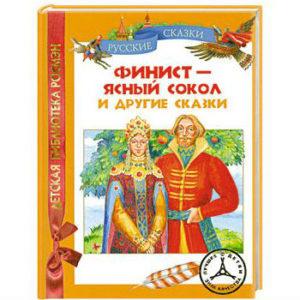 "Album : Contes russes ""Finist, yasny sokol"" en russe"