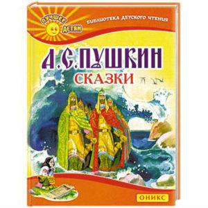 POUCHKINE : Contes (en russe) Skazki jeltie