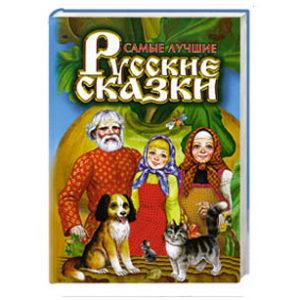 Les meilleurs contes traditionnels de Russie (en russe)