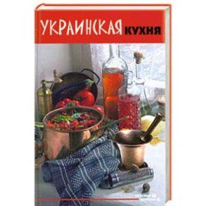 La Cuisine ukrainienne (en russe) Stupka