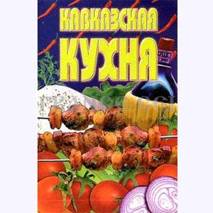 La cuisine du Caucase (en russe)