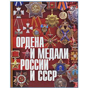 Décorations de la Russie et de l'URSS (russe)