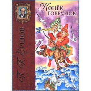 ERCHOV Pietr : Petit cheval bossu (en russe)