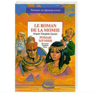 Apprendre le français avec Gautier Roman de momie bilingue russe