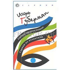 GOUBERMAN Igor : Gariki predposlednie iz Atlantidi (en russe)