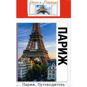 Guide de PARIS 'Okno v Parizh' (en russe)