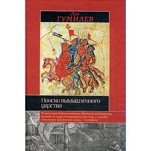 Goumilev  : recherches d'un royaume imaginé (en russe)