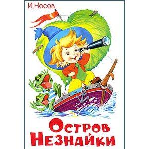 NOSOV: L'Ile de Neznaika (en russe) Ostrov
