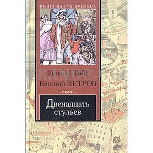 Ilia Ilf et Eugene Petrov : Les Douze Chaises (en russe)