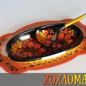 Coupelle de table + cuillère de Khokhloma 31cm (KHC907)