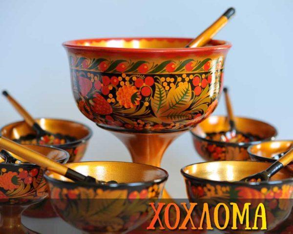 Service de table 7 pièces Khokhloma russe (KHS3)
