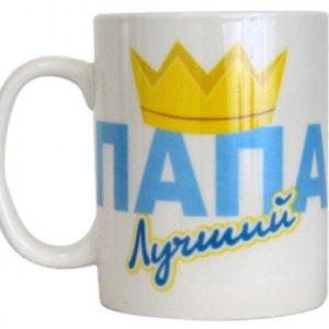 """Grande tasse ou mug """"Meilleur Papa"""" en russe 490ml (YKTA-1553_1)"""