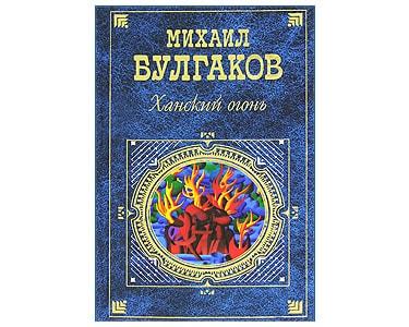Boulgakov Mikhaïl : Le Feu du khan. Récits (en russe)