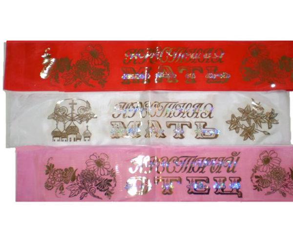 .Bapteme russe orthodoxe : Ruban de la marraine Rouge 10X180 cm