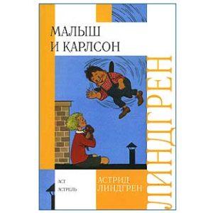 Lindgren : 'Karlson et le petit garçon' (en russe)