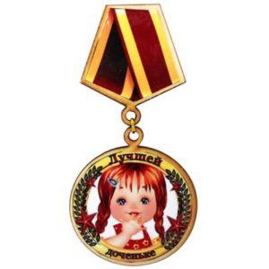"""Magnet-Médaille en bois: """"La meilleure Fille"""" (Z22-4)"""