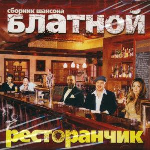 MP3 Blatnoï Restorantchik (100 chansons)