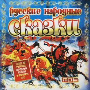 MP3 Contes populaires russes de Noël (en russe)
