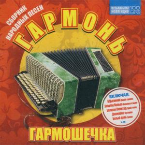 MP3 Garmon Garmochetchka (accordéon russe)
