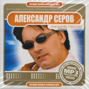 MP3 Alexandre SEROV (4 albums)